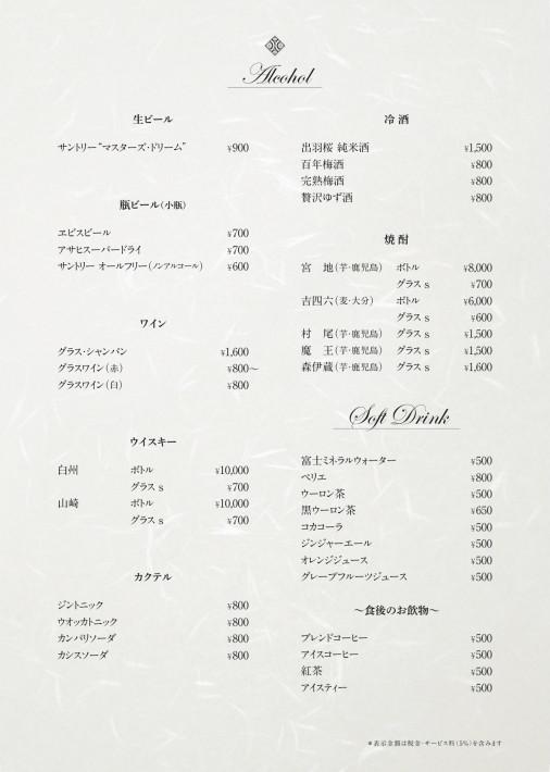 Ginza_Menu-beer