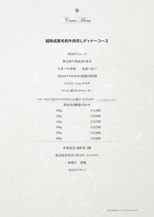 Ginza_Menu-dinner2