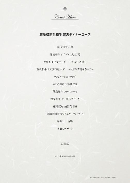 Ginza_Menu-dinner3