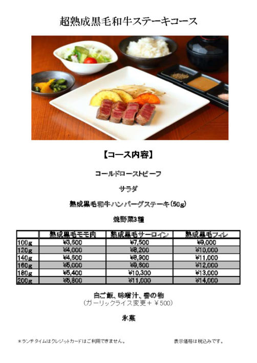 ginza_lunch_03