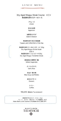 THE MIYACHI lunch 3