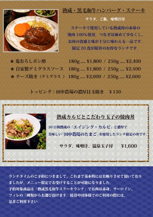 lunch_weekend_toyosu_201805_01
