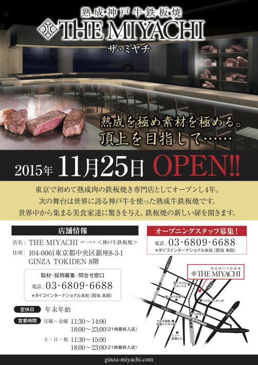 THE MIYACHIが11月25日、銀座にニューオープン!