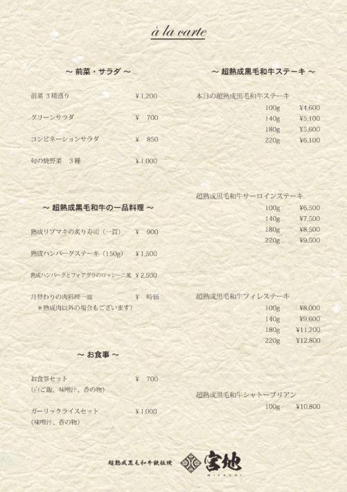 Toyosu Dinner a la carte-2