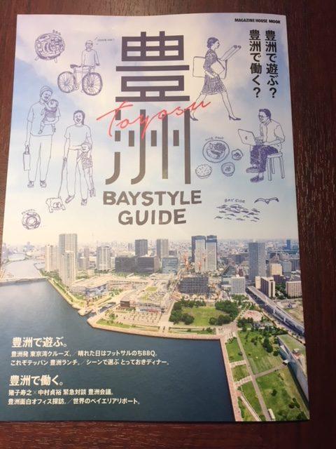 「豊洲Toyosu Bay style Guide」に鉄板焼宮地が掲載されました。