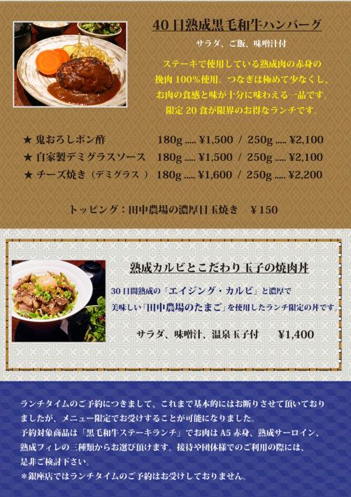 toyosu_lunch_201902