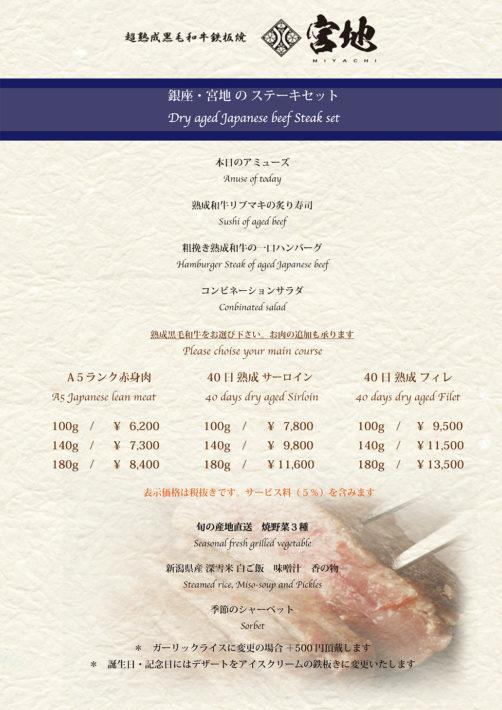 toyosu_steak_set_201906